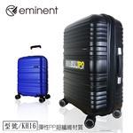 【EMINENT雅仕】霧面時尚格調玩色橫條紋PP四輪旅行箱-行李箱-28吋(黑/藍)
