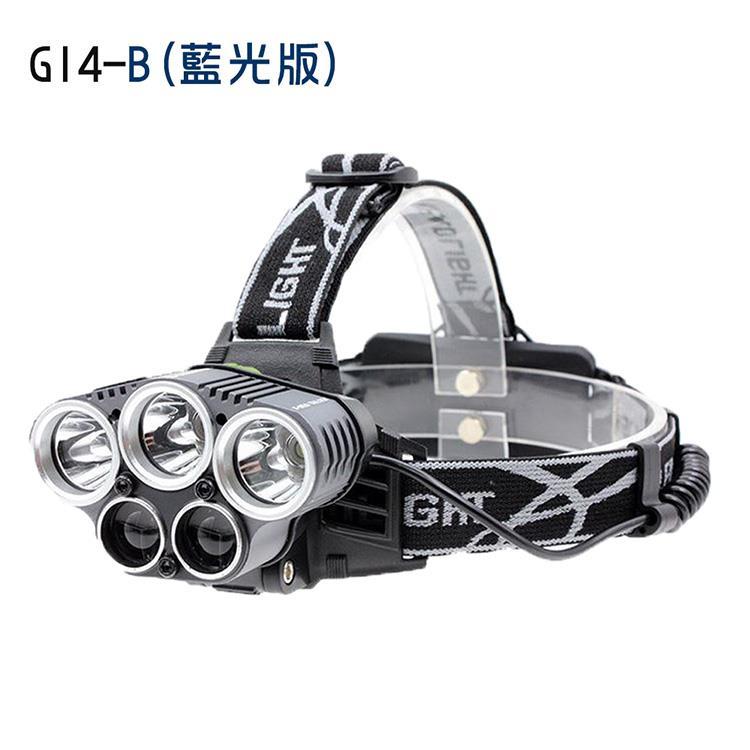 MasterLuz G14-B(藍光版) 超強5頭 強光T6遠射LED頭燈 (全配)