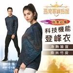 MI MI LEO 台灣製超機能保暖衣-藍黑2XL