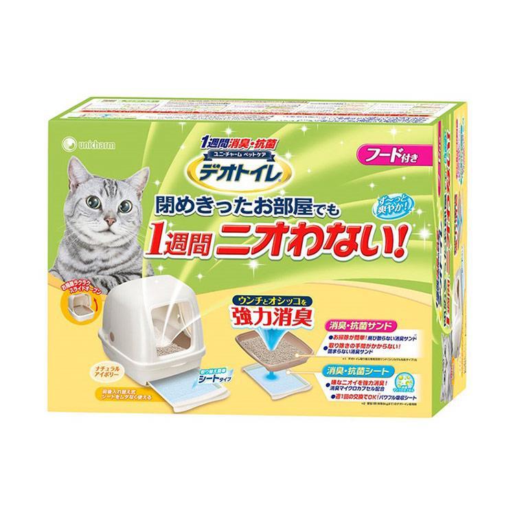 日本Unicharm消臭大師雙層貓砂盆全罩1組