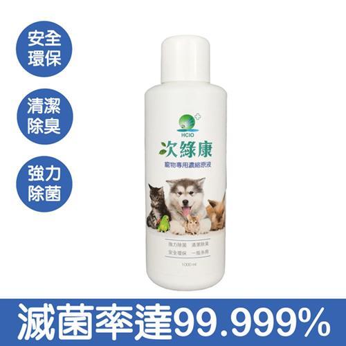 次綠康 寵物專用除菌清潔液 (1L濃縮液 1入)