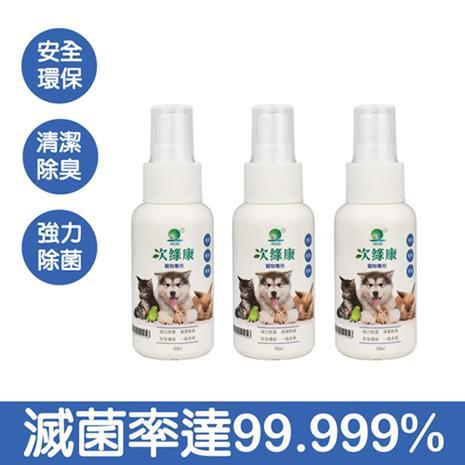 次綠康 寵物專用除菌清潔液 (60ml 3入)