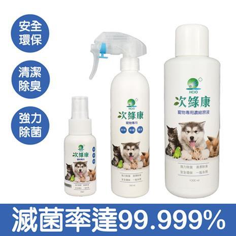 次綠康 寵物專用除菌清潔液 (60ml+350ml+1L 各1入)