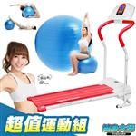 健身大師- 超猛S曲線電動跑步機超值運動組-紅