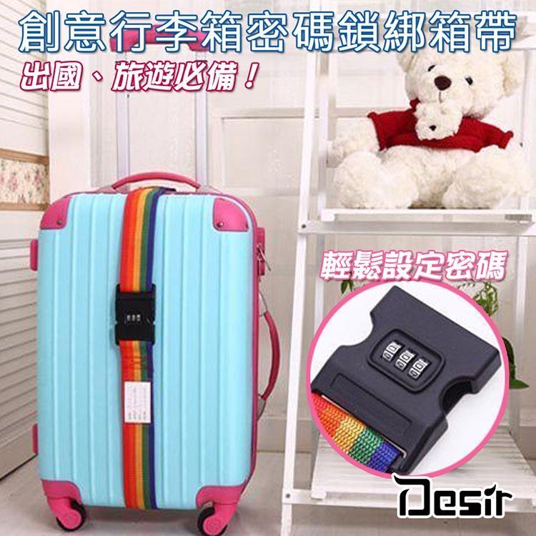 Desir創意行李箱海關密碼鎖绑箱帶