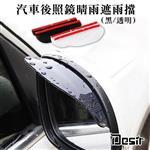 Desir汽車後照鏡晴雨遮雨擋