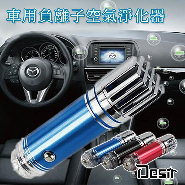 Desir車用負離子空氣淨化器
