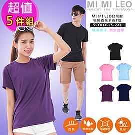 MI MI LEO台灣製吸排百搭素色T恤(各色平均)超值5件組-S