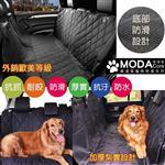 【摩達客寵物系列】汽車後座寵物車墊(黑色加厚版)外出寵物坐墊(大狗首選)
