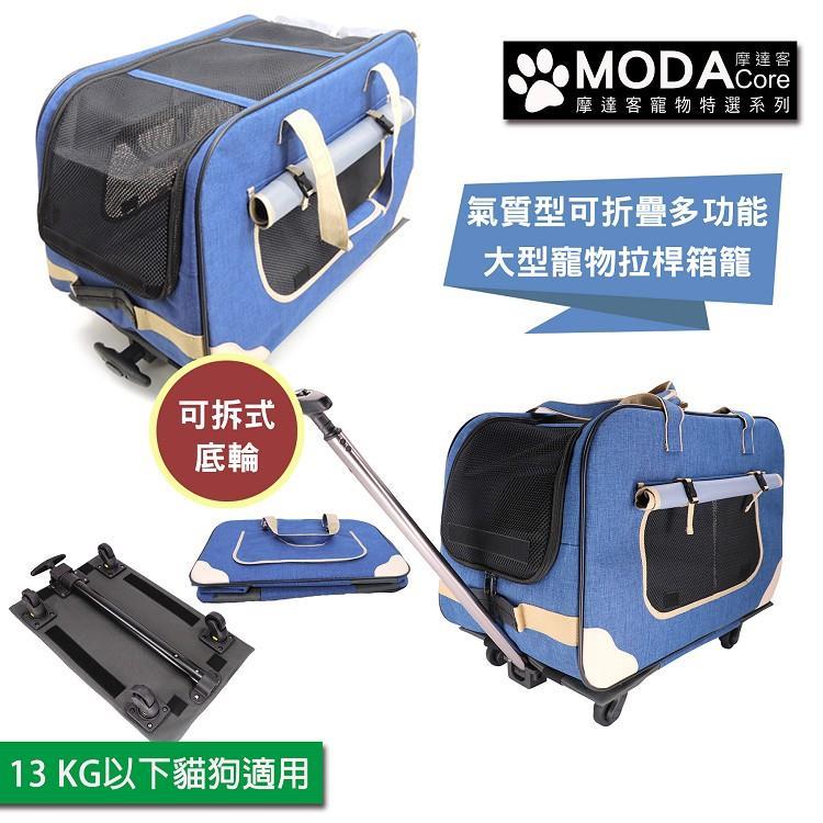 【摩達客寵物系列】氣質型可折疊多功能大型寵物拉桿箱籠(藍色款/四輪/可拆式拉桿拖板)(預購+現貨)