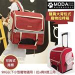 【摩達客寵物系列】雙肩大背包式寵物拉桿箱(紅色款/拉背提三用/可拆卸拉桿拖板)(預購+現貨)