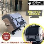 【摩達客寵物系列】雙肩大背包式寵物拉桿箱(灰色款/拉背提三用/可拆卸拉桿拖板)(預購+現貨)