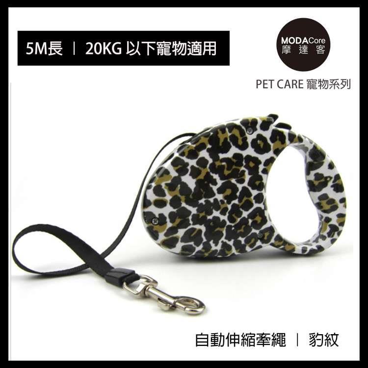 【摩達客寵物系列】動物圖紋系列寵物自動伸縮牽繩拉繩(豹紋 / 5米長 / 20KG以下適用)