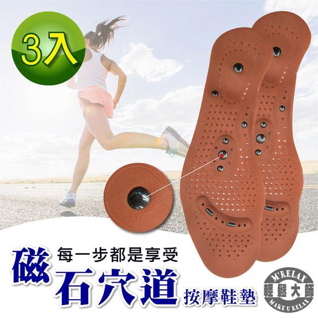 【輕鬆大師】8D磁氣按摩調整型鞋墊-(3雙)