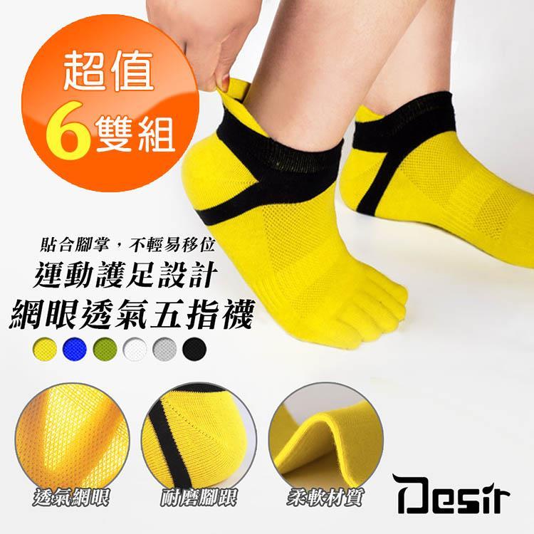 Desir運動護足設計網眼透氣五指襪6雙