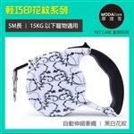 【摩達客寵物系列】輕巧印花紋系列寵物自動伸縮牽繩拉繩(黑白花紋 / 5米長 / 15KG以下適用)
