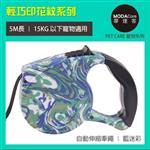 【摩達客寵物系列】輕巧印花紋系列寵物自動伸縮牽繩拉繩(藍迷彩/ 5米長 / 15KG以下適用)