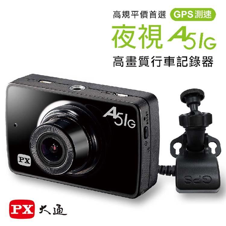 PX大通A51G 夜視高畫質GPS測速行車記錄器※贈點菸器+內附16G卡※