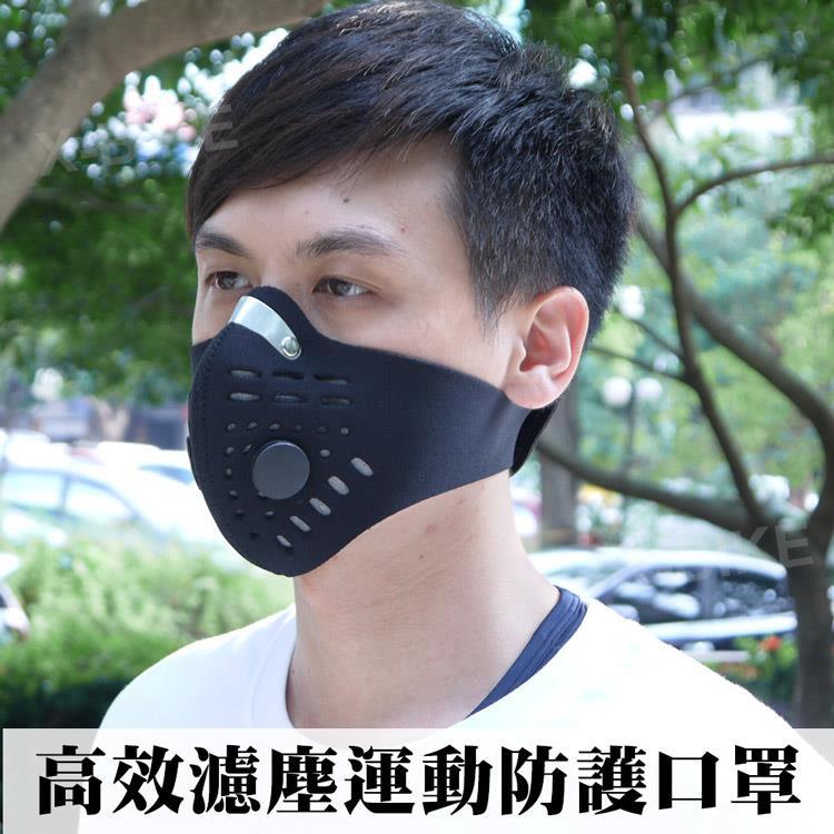 【 X-BIKE 晨昌】高效濾塵運動防護 口罩 自行車族、跑步族群、通勤、騎車必備
