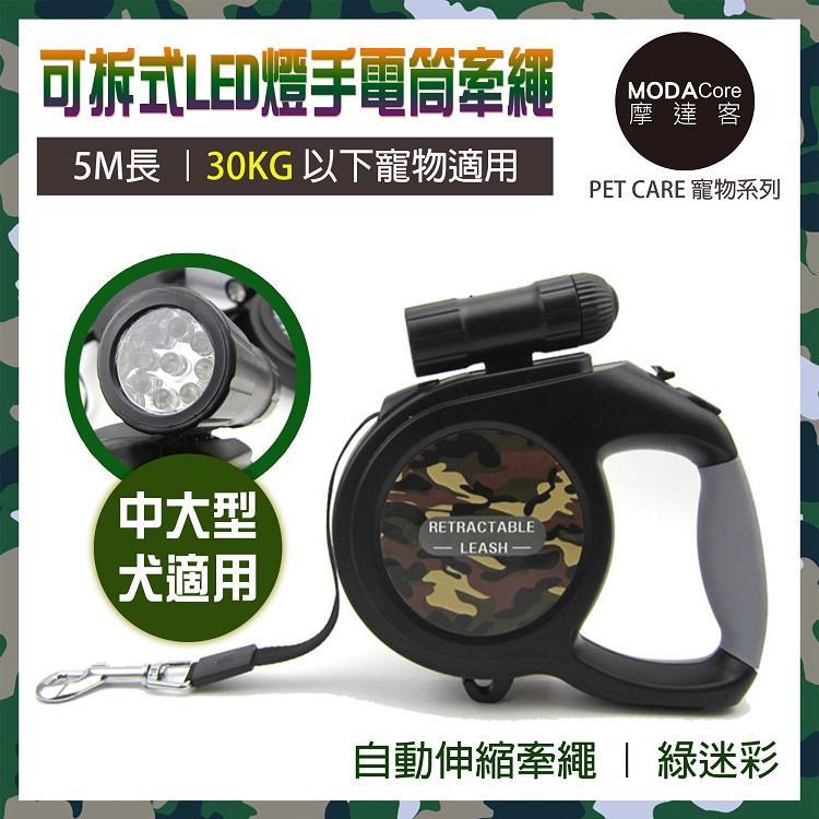 【摩達客寵物系列】可拆式9燈LED超亮手電筒寵物自動伸縮牽繩(綠迷彩/5米長/30KG以下適用)