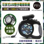 【摩達客寵物系列】可拆式9燈LED超亮手電筒寵物自動伸縮牽繩(藍迷彩/ 8米長 / 50KG以下適用