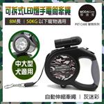 【摩達客寵物系列】可拆式9燈LED超亮手電筒寵物自動伸縮牽繩(灰迷彩/ 8米長 / 50KG以下適用