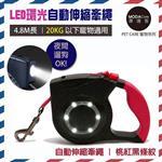【摩達客寵物系列】超亮LED環光系列寵物自動伸縮牽繩拉繩(桃紅黑條紋/4.8米長/20KG以適用)