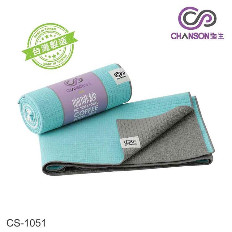 【強生CHANSON】CS-1051 Eco咖啡紗瑜珈舖巾/熱瑜珈墊