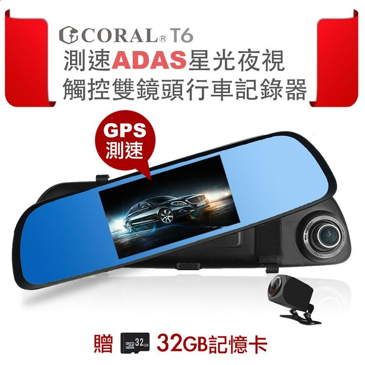 CORAL T6 星光夜視觸控雙鏡頭測速ADAS行車記錄器(附贈32G)