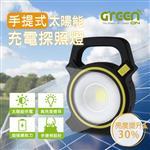 手提式太陽能充電探照燈 工作燈 露營燈
