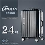 【dayneeds】經典拉桿箱【24吋】銀灰/寶藍 LK-8007