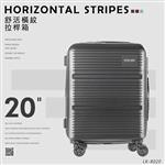 【dayneeds】舒活橫紋拉桿箱【20吋】鐵灰/酒紅/蒂芬妮藍 LK-8020