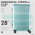 【dayneeds】舒活橫紋拉桿箱【28吋】鐵灰/酒紅/蒂芬妮藍 LK-8020