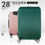 【dayneeds】雅緻拉桿箱【28吋】石墨綠/玫瑰金 LK-8019