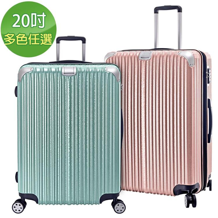 【Leadming】時尚風格20吋PC防刮耐撞加大行李箱(4色任選)