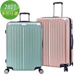 【Leadming】時尚風格28吋PC防刮耐撞加大行李箱(4色任選)