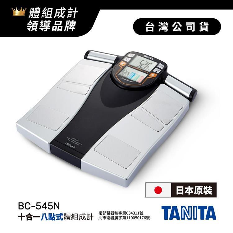 日本TANITA手握式十合一體組成計BC545N (日本製)