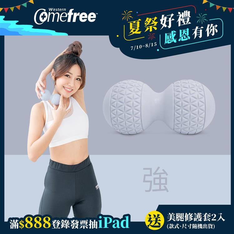 【Comefree 康芙麗】肌筋膜舒緩花生球