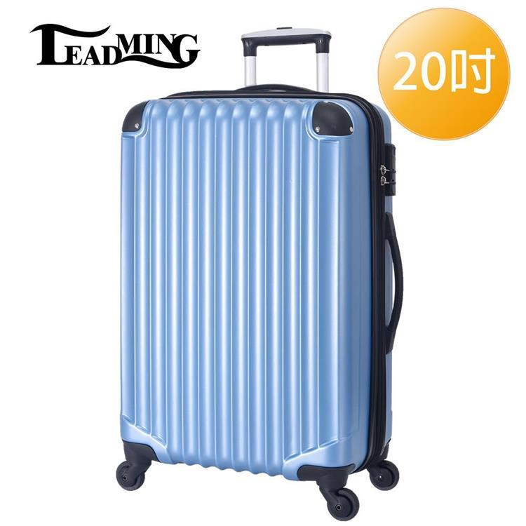 【Leadming】韋瓦四季20吋耐撞抗摔行李箱(不破箱新料材質)冰藍色