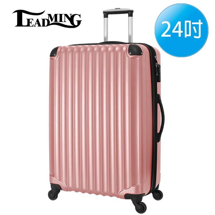 【Leadming】韋瓦四季24吋耐撞抗摔行李箱(不破箱新料材質)玫瑰金色