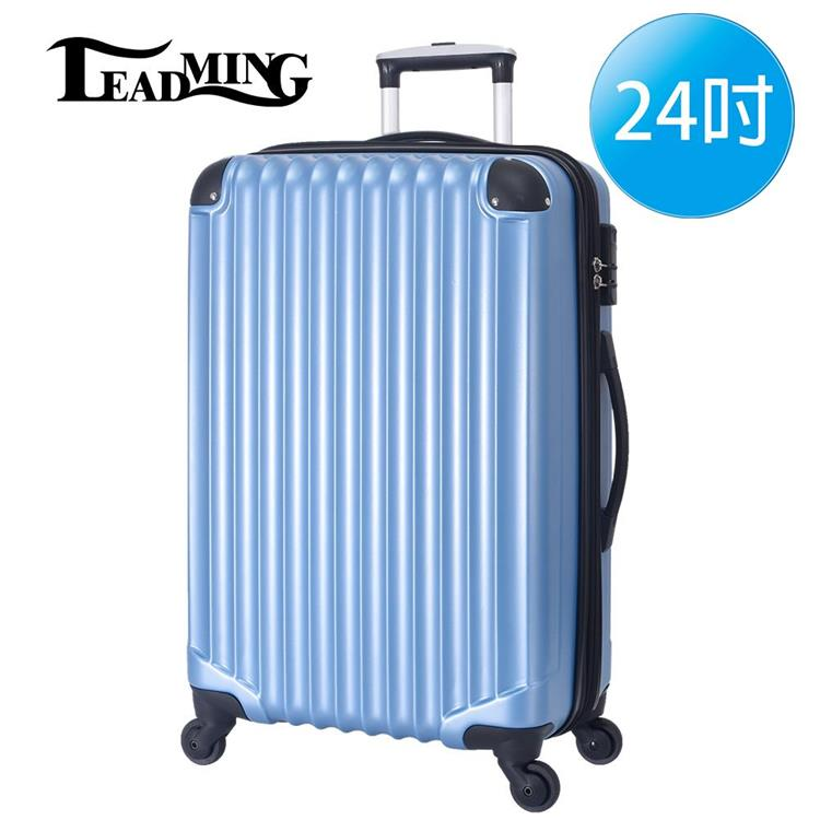 【Leadming】韋瓦四季24吋耐撞抗摔行李箱(不破箱新料材質)冰藍色