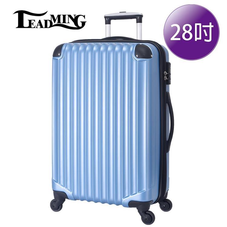 【Leadming】韋瓦四季28吋耐撞抗摔行李箱(不破箱新料材質)冰藍色