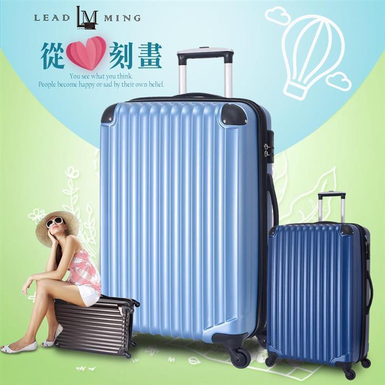 【Leadming】韋瓦四季20吋+28吋耐撞抗摔行李箱(不破箱新料材質)冰藍色