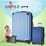【Leadming】韋瓦四季24吋+28吋耐撞抗摔行李箱(不破箱新料材質)冰藍色