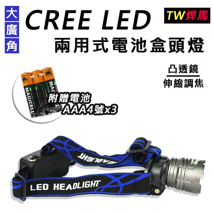 【TW焊馬】CREE LED 大廣角凸透鏡伸縮調焦兩用式電池和頭燈CY-H5220