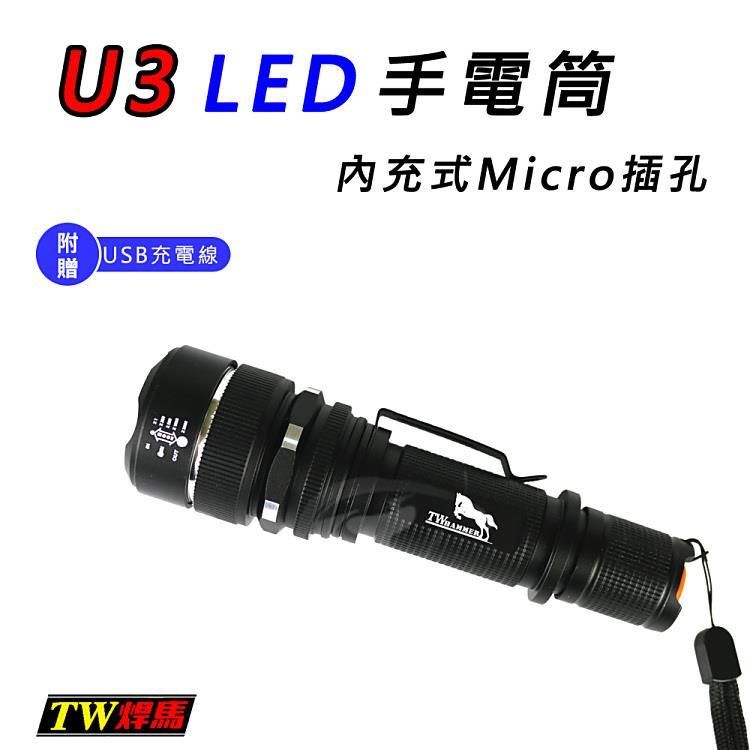 【TW焊馬】U3 LED 手電筒內充式Micro插孔CY-H5202