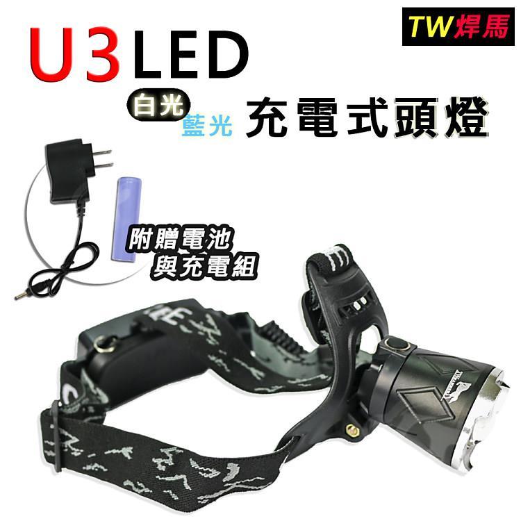 【TW焊馬】U3 LED 充電式頭燈CY-H0582