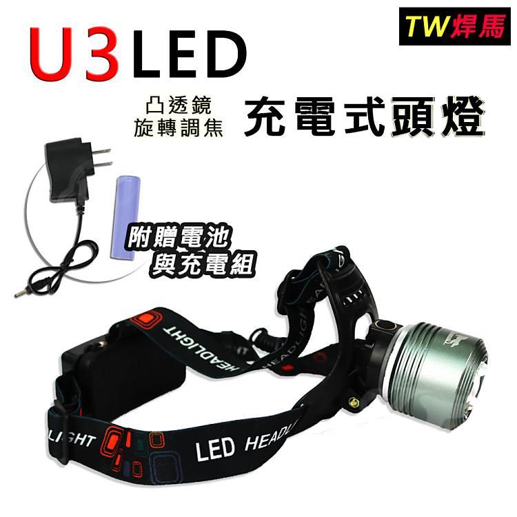 【TW焊馬】U3 LED 凸透鏡旋轉調焦充電式頭燈CY-H0586
