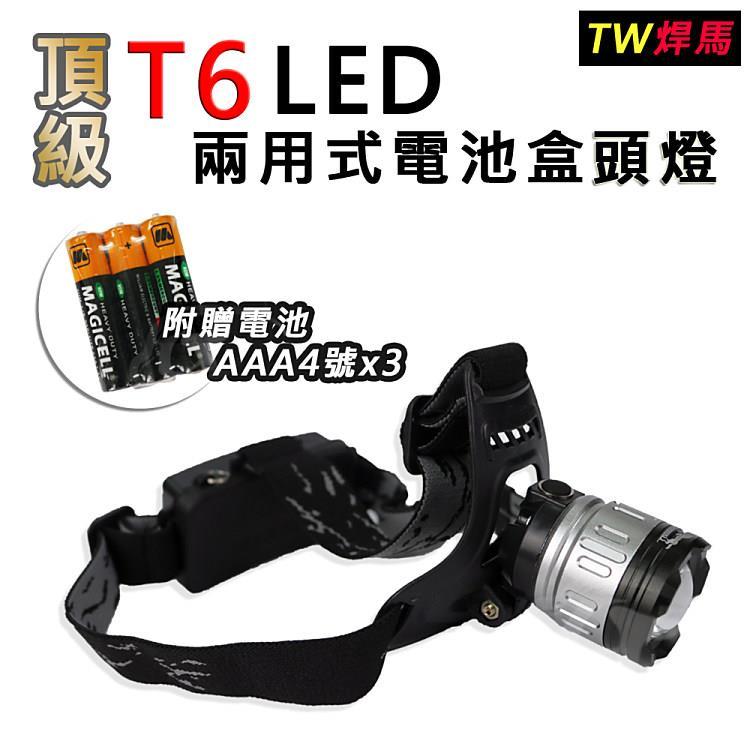 【TW焊馬】頂級T6 LED 兩用式電池盒頭燈CY-H5208