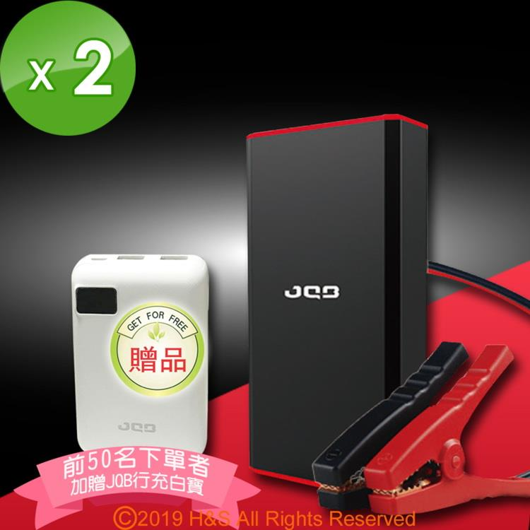 【JQB】多功能汽車應急啟動電源(12V) 加贈充電寶(前50名)2入組